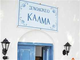 HOTEL KALMA, SANTORINI